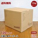 【送料無料】ちょっとかわいい 120サイズ 450×348×338 引越し用ダンボール K5 中芯強化型 10枚 日本製 段ボ…