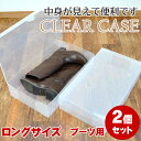 クリアーケース(シューズケース) ロングサイズ 2Pセット│ブーツ 収納ボックス 半透明 シューズケース シュー…