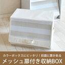 メッシュ扉付き収納ボックス めくる収納!開け閉めしやすい収納ボックス!カラーボックスサイズ 収納 収納box【RCP】【10P201606】
