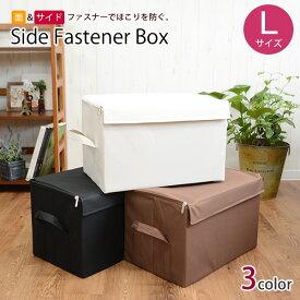 収納ボックス サイドファスナー収納ボックスL 折りたたみ クローゼット収納 収納BOX 押入れ収納 フタ付き収納 収納用品 収納