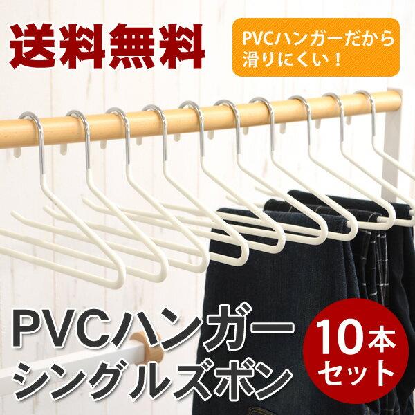 【送料無料】PVCハンガー シングルズボン すべらないハンガー10本セット│滑らないハンガー 滑らない ハンガー すべらない【10】
