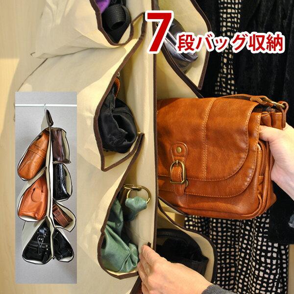 7点ハンガー付き バッグ収納バッグを左右に7点収納