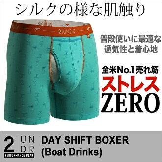 高评级价格 & 好后另︰ 新 3D (立体裁剪) 只有男人的房间和粘性零 ! 吸收汗水干燥 2 保温层白班拳击手 (船饮料) 男士内衣短裤男士内衣品牌