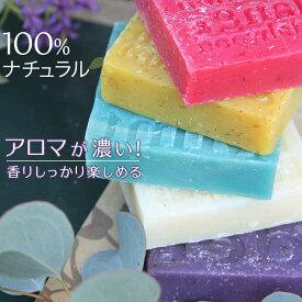 贅沢アロマソープ香りがいい 無添加 ナチュラルソープ 枠練り石鹸/手作り/100%ナチュラル/せっけん