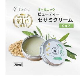 オーガニック 保湿クリーム【レギュラー20ml】ビューティーセサミクリーム ピュア(無香料)エイジングケアに、デイクリーム、ナイトクリームとして。乾燥肌も敏感肌を保湿し、肌荒れ対策にも100%ナチュラル/無添加