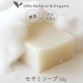 オーガニック 洗顔石鹸ビューティーセサミソープ ピュア 50gエイジングケア、乾燥肌、敏感肌、毛穴の黒ずみ 無添加/添加物不使用/化学成分不使用 洗顔料,フェイシャルソープ/ピュアセサミソープ