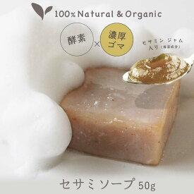 オーガニック 洗顔石鹸ビューティーセサミソープ W(ダブル) 50gエイジングケア、乾燥肌、敏感肌、毛穴の黒ずみ 無添加/添加物不使用/化学成分不使用 洗顔料,フェイシャルソープ/Wセサミソープ