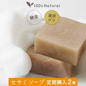 【定期購入】オーガニック 洗顔石鹸ビューティーセサミソープ W(ダブル) 50g 2個セットエイジングケア、乾燥肌、敏感肌、毛穴の黒ずみ 無添加 洗顔料 フェイシャルソープ 洗顔せっけん Wセ