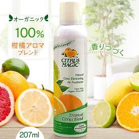 柑橘の アロマスプレーシトラスマジック エア フレッシュナー トロピカル シトラスブレンド 207ml ルームスプレー 芳香剤 柑橘系 無添加/添加物不使用/化学成分不使用