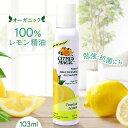 【格安便送料250円】シトラスマジック エア フレッシュナー レモン 103ml ルームスプレー 芳香剤 柑橘系 アロマスプレー