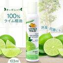 柑橘の アロマスプレーシトラスマジック エア フレッシュナー ライム 103ml ルームスプレー 芳香剤 無添加/添加物不使…