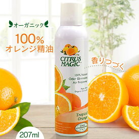 柑橘の アロマスプレーシトラスマジック エア フレッシュナー オレンジ 207ml ルームスプレー 芳香剤 アロマスプレー