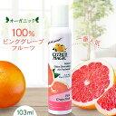 シトラスマジック エア フレッシュナー ピンクグレープフルーツ 103ml ルームスプレー 芳香剤 柑橘系 アロマスプレー