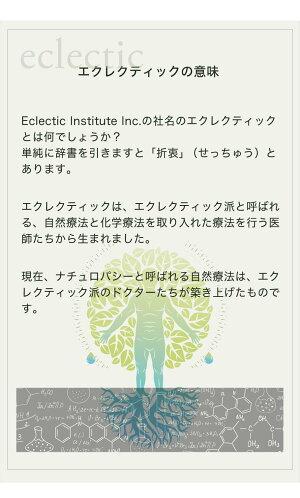 アイブライトサプリアイブライトチンキ1オンス(30mls)エクレクティック花粉ドライアイコンタクトPCパソコンスマホオーガニックサプリメントフリーズドライ