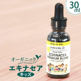 エキナセアキッズ ・チンキ(液体) Kid's【1オンス(30mls)/ オレンジ味】エクレクティック研究所完全オーガニックハーブ サプリメント(大人も使えます)