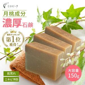 ナチュラル月桃石鹸特大150gニキビ、肌荒れからくすみ、シミなどエイジングケアに!月桃エッセンシャルオイルたっぷりの万能な手作り洗顔石鹸100%ナチュラル枠練製法全身にお使い頂けます