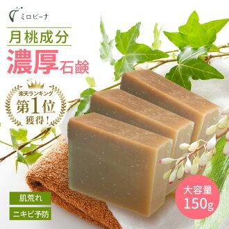 自然 / 桃肥皂 150 g (50 g x 3) 皮膚痤瘡、 皮膚乾裂,抗老化,如年齡斑 ! 一般沫沫精油整個洗淨,用大量的多才多藝自製臉部清潔酒吧混合方法制成的肥皂 100%自然邊界