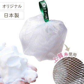 泡立てネット【美ナチュラルオリジナル】中に石鹸も入れられる、ソープIN/フックにかけられるリボン付き質の良い国産製品/Made in Japan