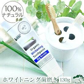 (大75g)ホワイトニング トゥースペーストメイドオブオーガニクス made of Organics100%ナチュラルな オーガニック 歯磨き粉 (歯みがき)無添加/添加物不使用