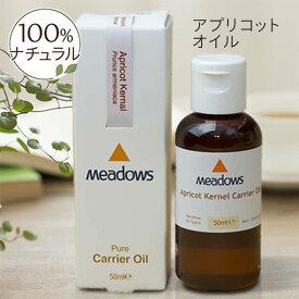 アプリコットカーネルオイル 50ml メドウズ meadowsアプリコットオイル/杏仁オイル/杏仁油/乾燥肌/イボ/ボツボツ/スキンケア/マッサージ/パルミトレイン酸/低温圧搾/100%ピュア/キャリアオイル/ベースオイル