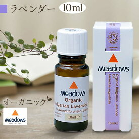 【ラベンダー(真正)10ml】メドウズ meadows エッセンシャルオイル、精油 オーガニック