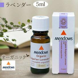 【ラベンダー(真正)5ml】メドウズ meadows エッセンシャルオイル、精油 オーガニック