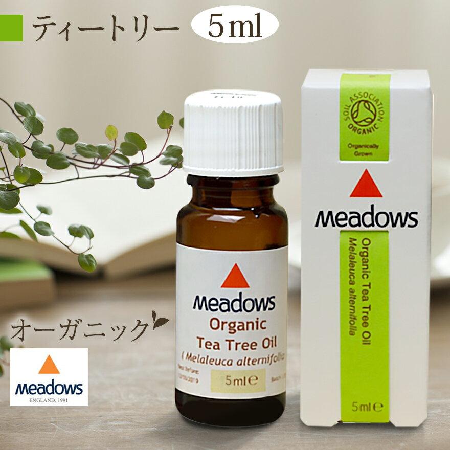 【ティートリー 5ml】メドウズ meadows エッセンシャルオイル、精油 オーガニック