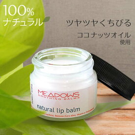 メドウズ チュラルリップバーム(リップクリーム)良質な100%天然成分使用で、荒れた唇もしっとり。ジャー・クリームケース型 無添加
