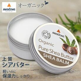 メドウズ オーガニック シアナッツバター(シアバター)保湿力/乾燥肌/無添加/乾燥肌/べたつきにくい