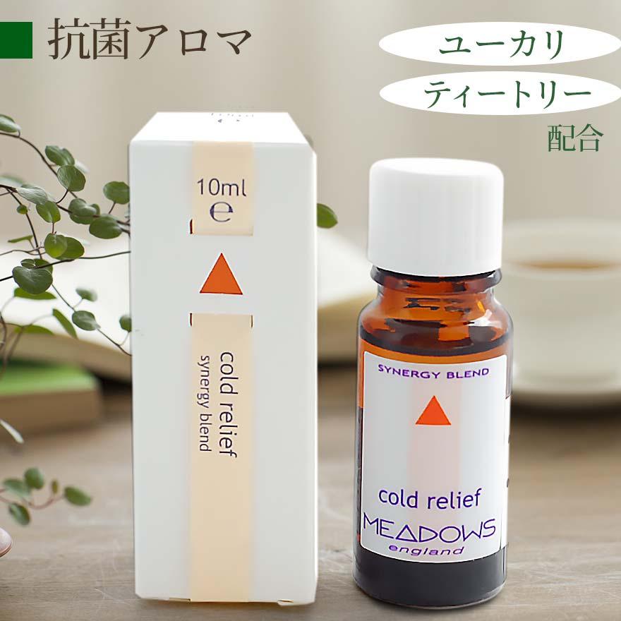 【花粉・冬対策に】メドウズ meadowsコールドリリーフシナジーブレンド エッセンシャルオイル(精油)抗菌力