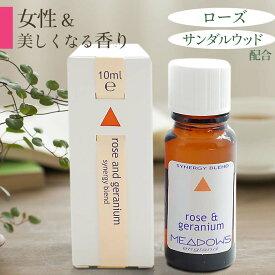 ローズ&ゼラニウム メドウズ meadowsシナジーブレンドエッセンシャルオイル(精油)サンダルウッドも配合。アロマバス、女性、美容に