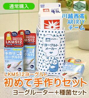 美 LKM512 自制酸奶为集合中的第一次家乡埼玉县川越市西高中 3 年 ARIRIY / 团队 / 销售挑战 !