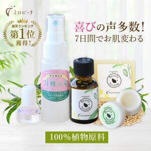 【お試しセットセサミオイル&月桃水/ピュアPure】