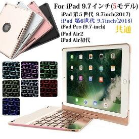F180 iPad 9.7インチ 第5世代 2017/第6世代 2018年/Pro (9.7-inch)/ Air 2通用 Bluetooth ワイヤレス キーボード ハード ケース メタル ノートブックタイプ 7カラーバックライト付 オートスリープ 360度回転 (ブラック、シルバー、ゴールド、ローズゴールド) 4カラー選択