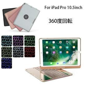 F360 iPad Pro 10.5インチ/iPad Air3 10.5inch 2019通用 Bluetooth ワイヤレス キーボード ハード ケース ノートブックタイプ 7カラーバックライト付 オートスリープ機能 360度回転 (ブラック、シルバー、ゴールド、ローズゴールド)4カラー選択