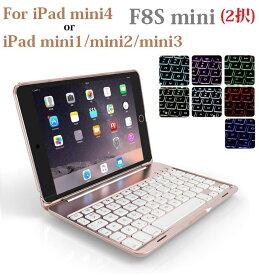 4機種2択 F8S mini iPad mini5/mini4/mini初代/mini2/mini3機種別 Bluetooth ワイヤレス キーボード ハード ケース ノートブックタイプ 7色 バックライト付 自動休眠機能(シルバー、ゴールド、ローズゴールド)3カラー選択