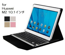 Huawei NTT docomo Dtab d-01H/MediaPad M2 10.0/M2 10.1インチ用 ビーガン PUレザー ケース付 Bluetooth 3.0 ワイヤレス キーボード スマートタイプ アルミボディ スマートケースキーボード(ブラック、シルバー、ゴールド、ピンク)4色選択