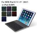 F8S/F8S PRO NEW iPad 9.7インチ(2017)/Air初代/iPad Pro 9.7インチ/Air2機種別 Bluetooth ワイヤレス キーボード ハード ケース ノートブック