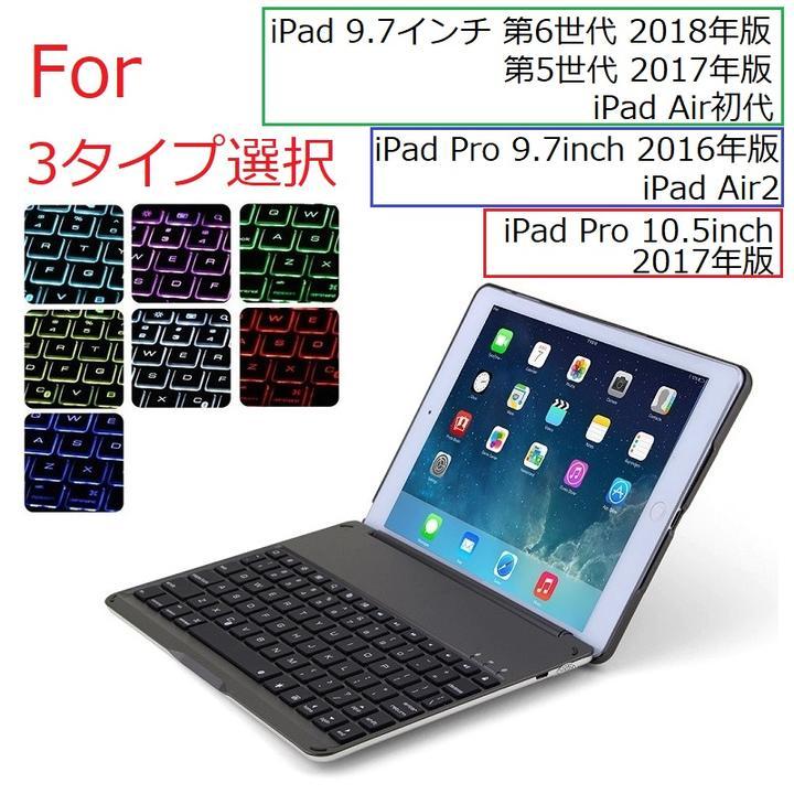 """F8S iPad 9.7インチ 第5/6世代(2017/2018)/Air初代/Pro 9.7""""/Air2/Pro 10.5インチ機種別 Bluetooth ワイヤレス キーボード ハード ケース ノートブックタイプ 7色 バックライト付 自動休眠機能(ブラック、シルバー、ゴールド、ローズゴールド、スペースグレイ)5カラー選択"""