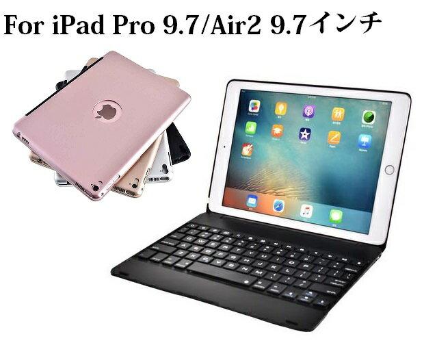 F19 iPad Pro (9.7-inch)/Air2/Air1/iPad 9.7インチ 2017年版(iPad5)4機種2択 Bluetooth ワイヤレス キーボード ハード ケース ノートブックタイプ (ブラック、シルバー、ゴールド、ローズゴールド)4カラー選択