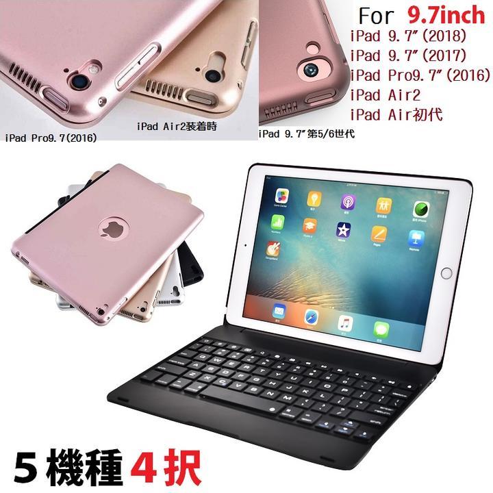 F19 iPad Pro 9.7-inch 2016年モデル/Air2/Air/iPad 9.7インチ 第5世代 2017年モデル/第6世代 2018年版 5機種4択 Bluetooth ワイヤレス キーボード ハード ケース ノートブックタイプ (ブラック、シルバー、ゴールド、ローズゴールド)4カラー選択