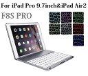 F8S Pro iPad Pro 9.7インチ/Air2専用 Bluetooth ワイヤレス キーボード ハード ケース ノートブックタイプ 7カラーバックライ...