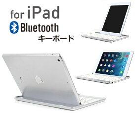 送料無料 iPad 2/3/4//iPad air 2/Pro 9.7/iPad 9.7インチ第5世代 2017/ 第6世代 2018/iPad mini1/mini2/mini3機種選択 Retinaディスプレイ 3択 Mobile Bluetooth ワイヤレス キーボード 薄型 (ブラック、ホワイト)2カラー選択