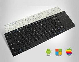 Windows/Apple iOS/Androidスマホ、タブレット対応 薄型 ウルトラスリム Bluetooth3.0 ワイヤレス キーボード 2in1 ナンバーパッド&マウスパッド切替付(ブラック、ホワイト)2カラー選択