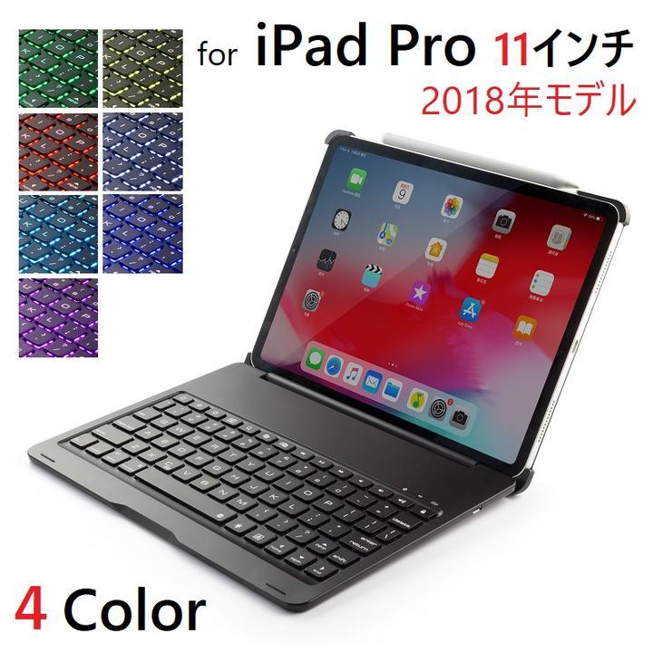 F105AS iPad Pro 11インチ 2018年モデル/Pro 10.5インチ 2017年版選択 Bluetooth ワイヤレス キーボード ハード ケース ノートブックタイプ 7色 バックライト付 自動休眠機能(ブラック、シルバー、ゴールド、ローズゴールド)4カラー選択