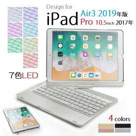 送料無料 F360A iPad Pro 10.5インチ 2017年版/Air3 2019年版専用 Bluetooth ワイヤレス キーボード ハード ケース メッキ ノートブック風 7カラーバックライト付 360度回転 タッチペン ペンホルダー付(ブラック シルバー ゴールド ローズゴールド) 4カラー選択