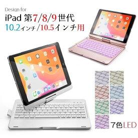 送料無料 iPad 10.2インチ 第8世代 2020/第7世代 2019年版/Pro10.5インチ/Air3 2019通用 Bluetooth ワイヤレス キーボード ハード ケース メッキ ノートブック風 7カラーバックライト付 360度回転(ブラック シルバー ゴールド ローズゴールド)4カラー選択