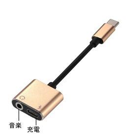 送料無料 Type-C イヤホン変換ケーブル 3極 type-c to 3.5mm オーディオ 音楽・充電同時 タイプC 2in1イヤホンジャック変換アダプタ iPad使用不可 (ブラック,シルバー,ゴールド) 3カラー選択