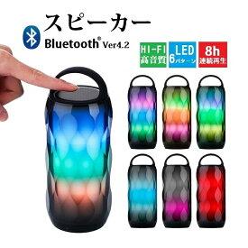 【マーサリンク】XOOMZ XYX0002 ポータブル Bluetooth4.2 ワイヤレス スピーカー LEDカラフルなスピーカー【6パターンLED付 マイクロSD(TF) MP3再生 約8時間再生可能 ポータブル スピーカー iPhone/iPad/Xperia スマートフォン/タブレット対応 大容量リチウム電池内蔵