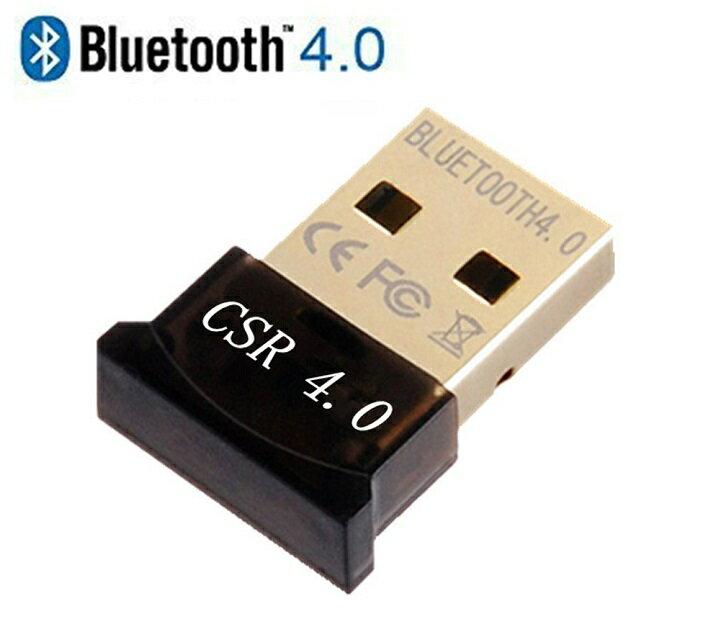 送料無料 Bluetooth V4.0 USBアダプタ EDR/LE(省エネ) ブルートゥース V4.0 ドングル 無線送信器 Windows10/Windows8/Windows7/Vista対応(Mac非対応)